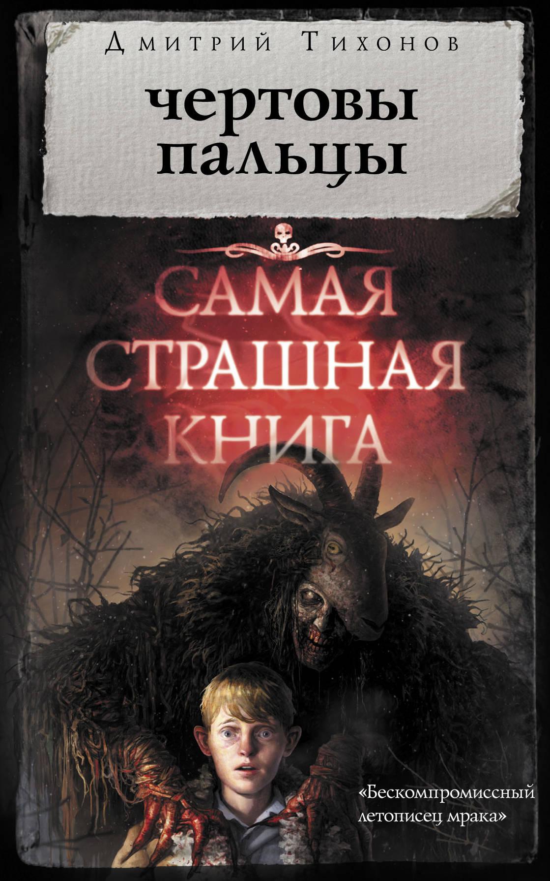 Дмитрий Тихонов Чертовы пальцы. Самая страшная книга