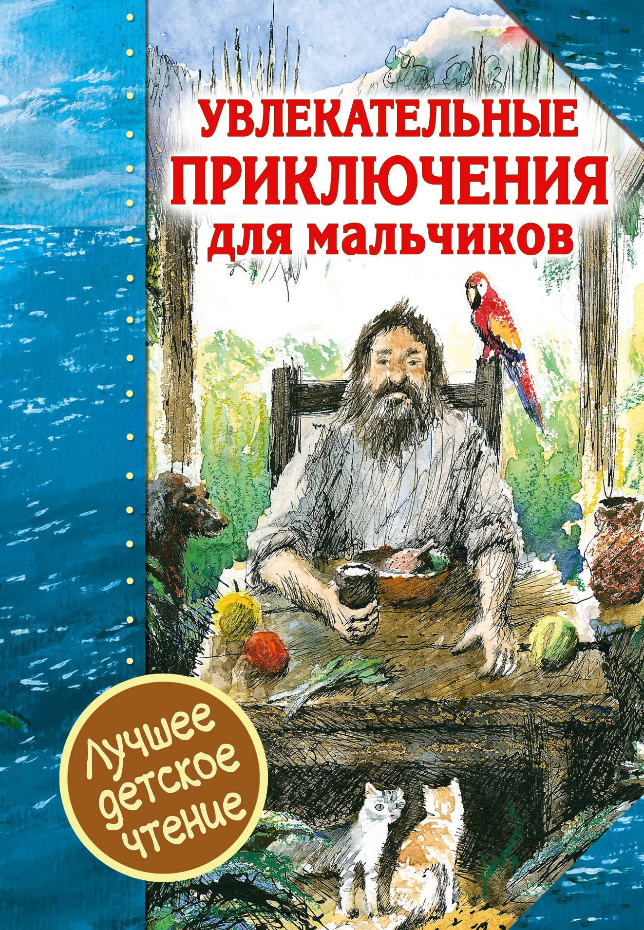 Д. Дефо, А. Некрасов Увлекательные приключения для мальчиков
