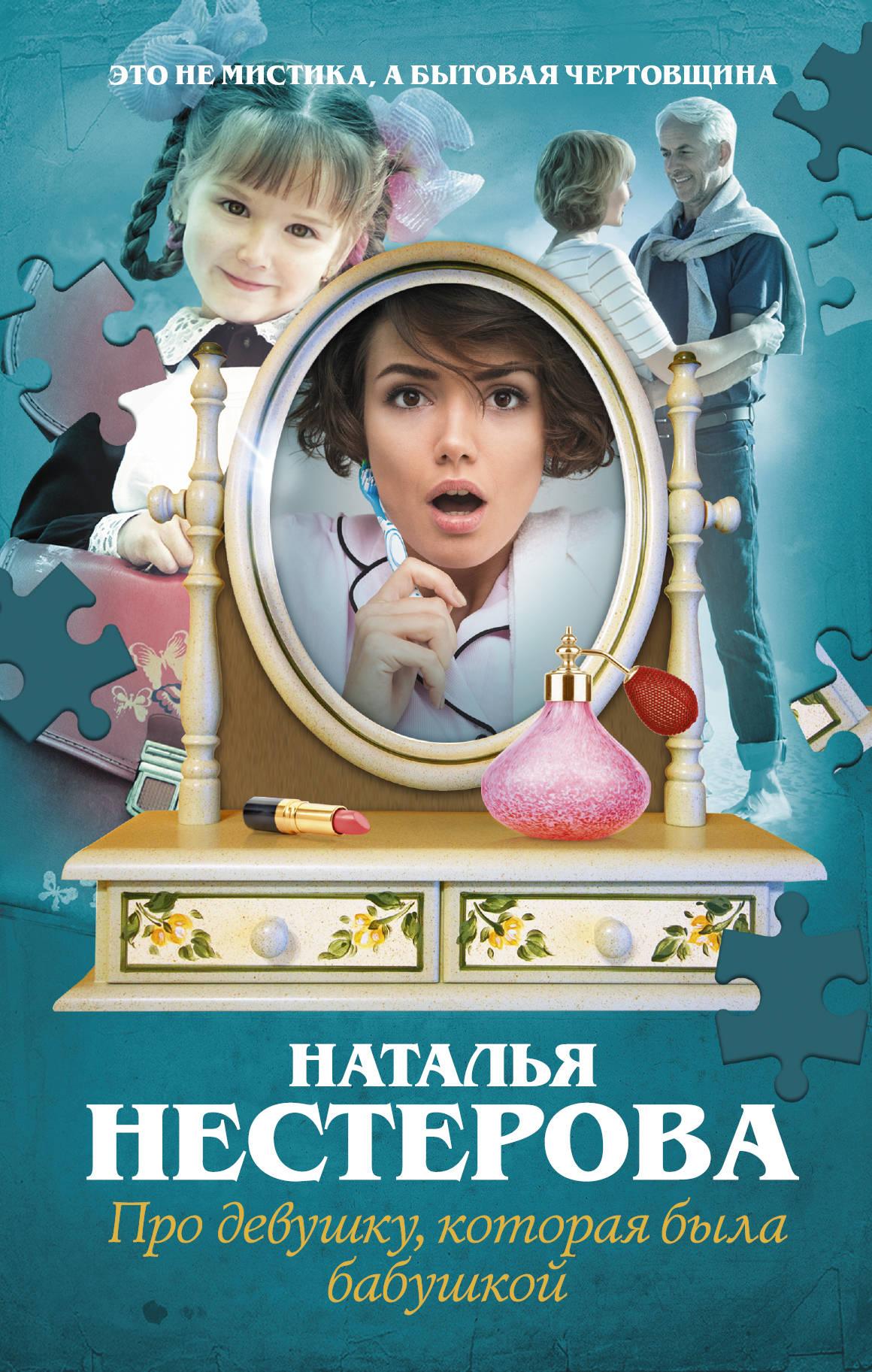 Наталья Нестерова Про девушку, которая была бабушкой