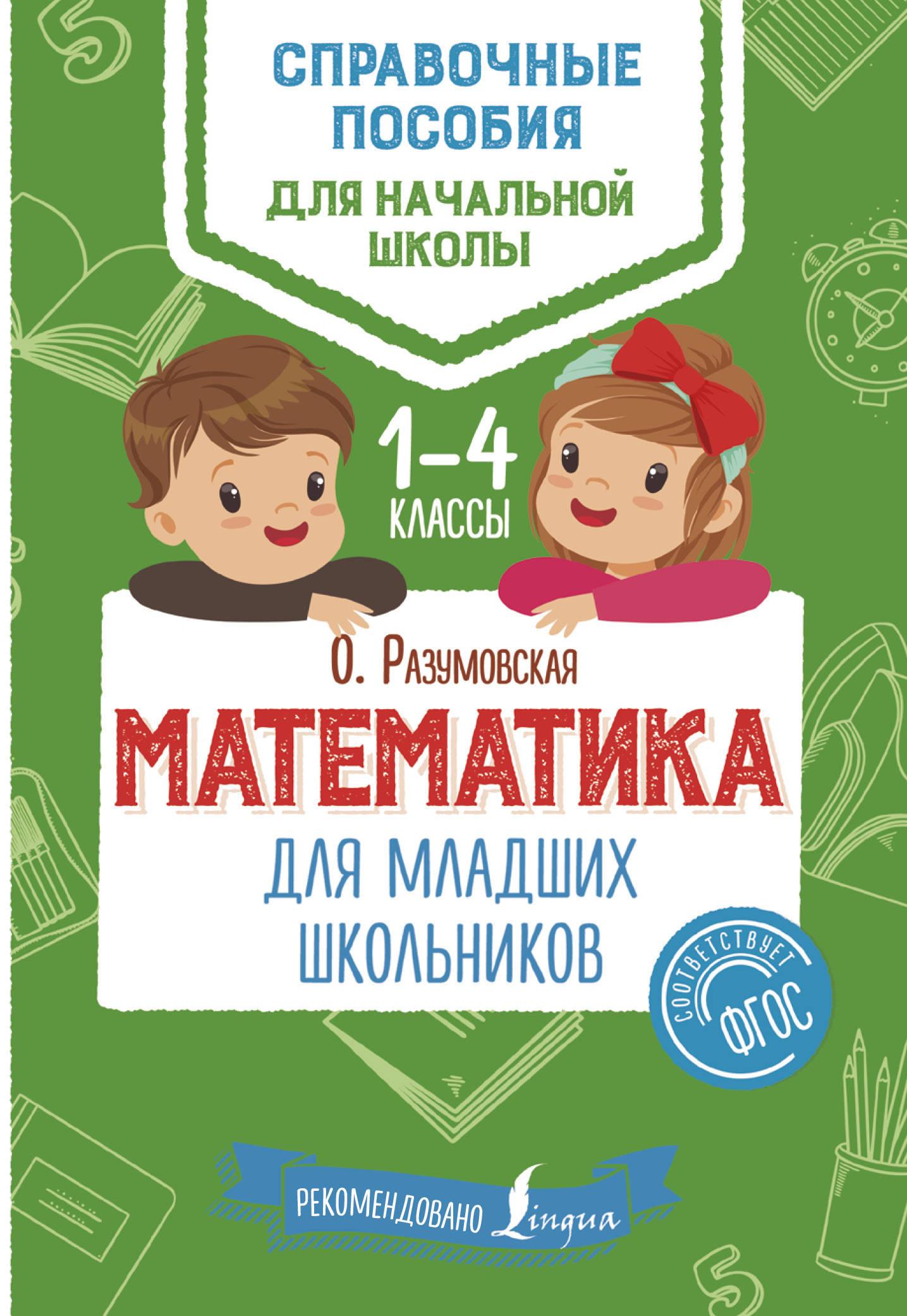 О. Разумовская Математика для младших школьников о разумовская лучшие задачи по математике для младших школьников 1 4 классы