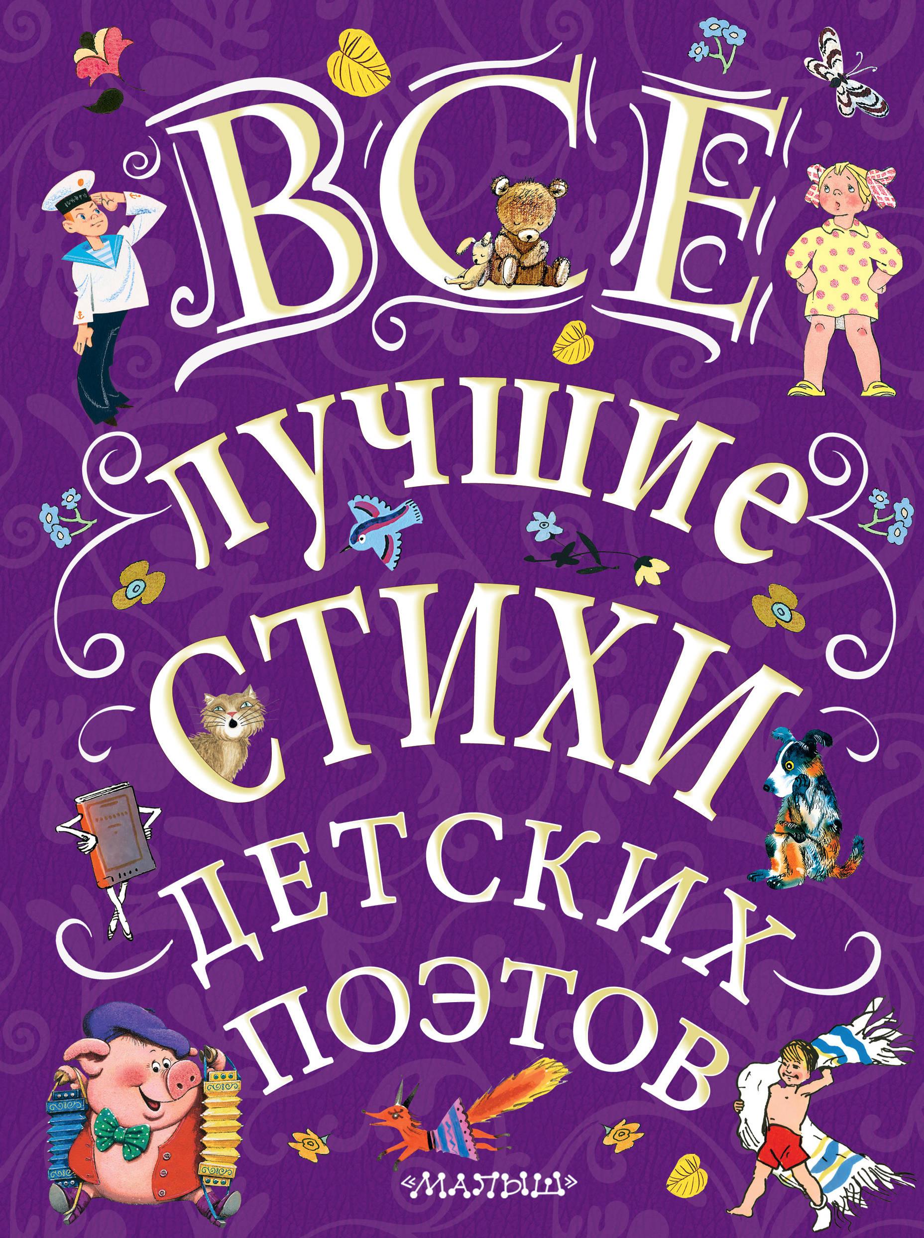 Маршак Самуил Яковлевич Все лучшие стихи детских поэтов