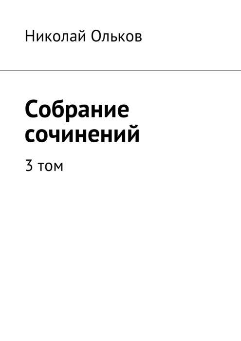Собрание сочинений. 3 том