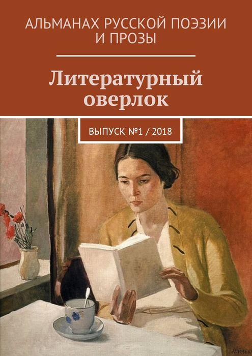 Литературный оверлок. Выпуск №1 / 2018