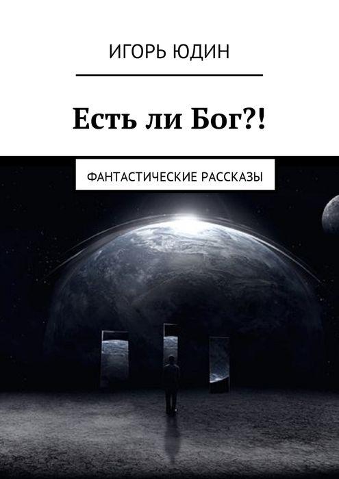 Есть ли Бог?!. Фантастические рассказы