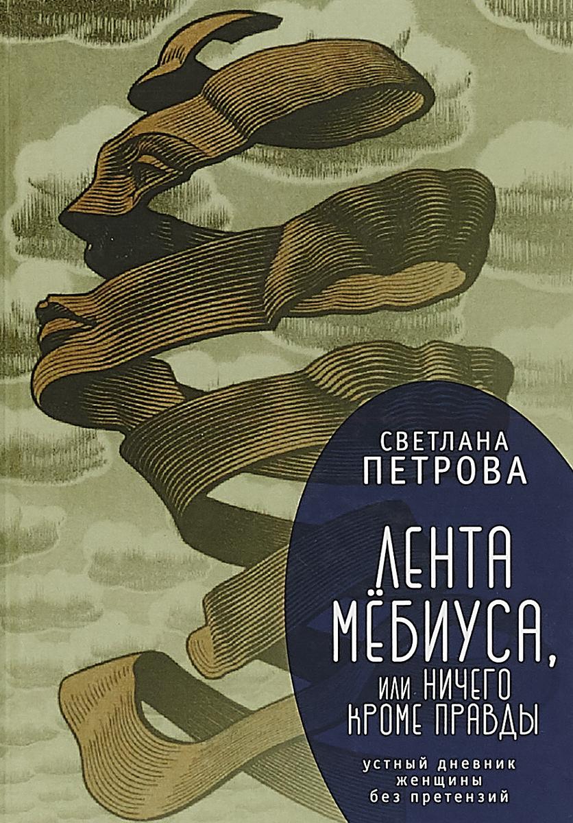 С. Петрова Лента Мёбиуса,или ничего кроме правды цена и фото