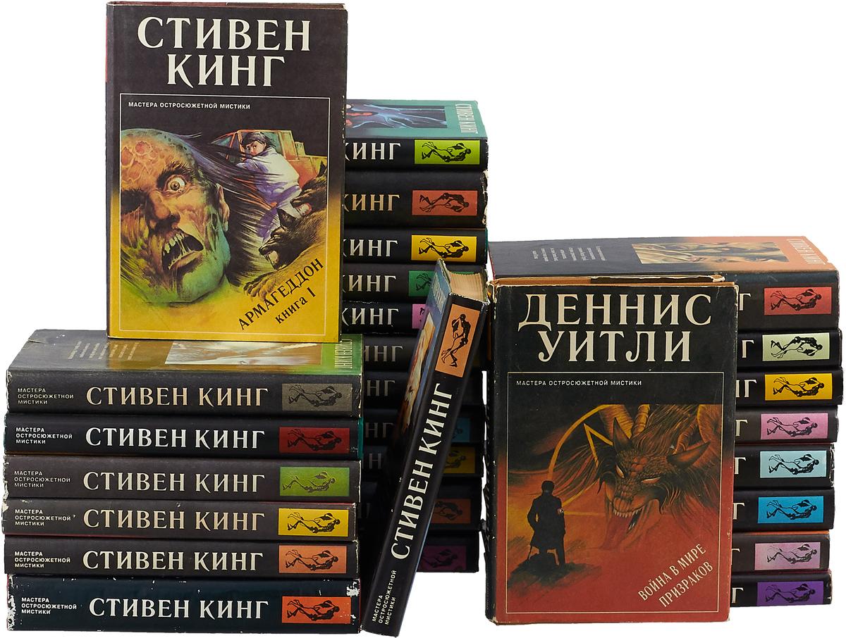 Мастера остросюжетной мистики (комплект из 28 книг) серия мастера остросюжетной мистики комплект из 15 книг