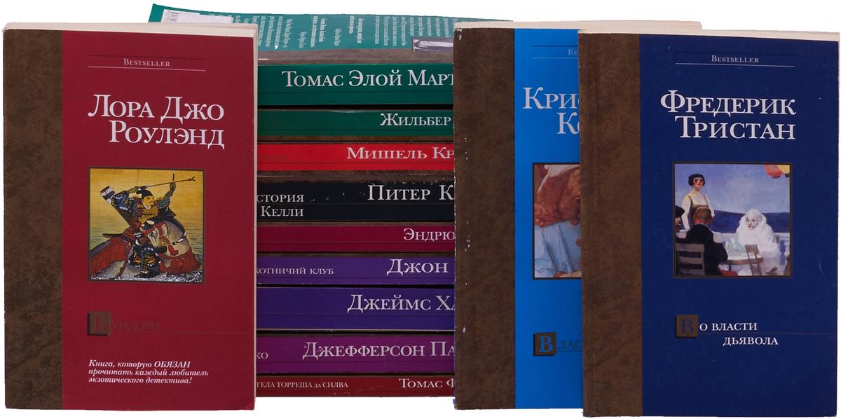 """Серия """"Bestseller"""" (комплект из 12 книг)"""