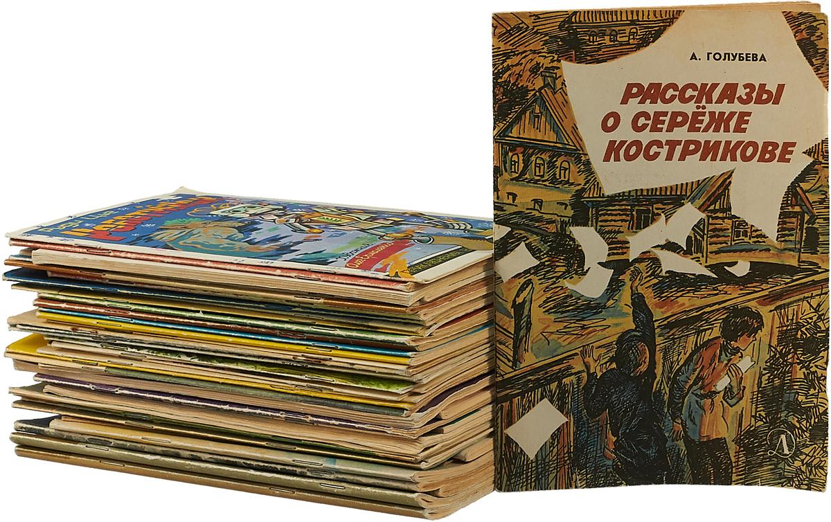 Рассказы и повести детям. Советские иллюстрированные издания 70-90-х годов (комплект из 50 книг) русская поэзия детям советские иллюстрированные издания 70 80 х годов комплект из 10 книг