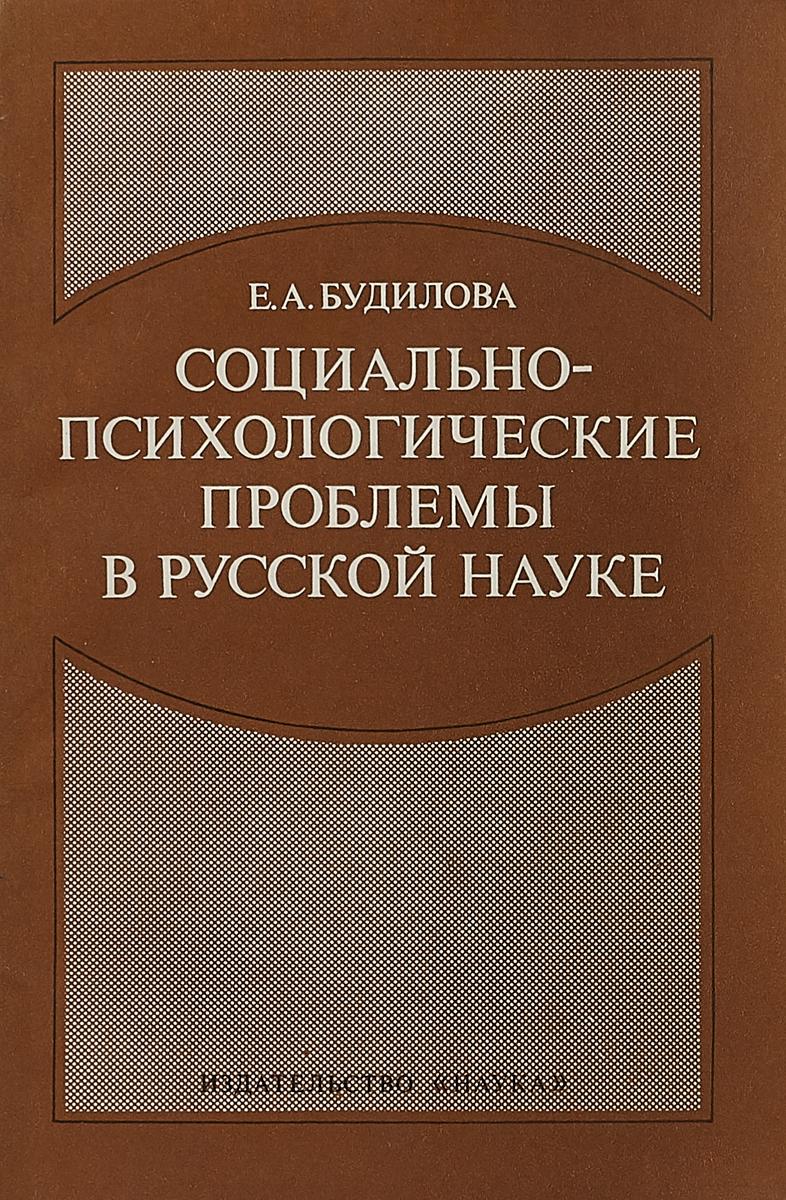 Будилова Е А. Социально-психологические проблемы в русской науке все цены