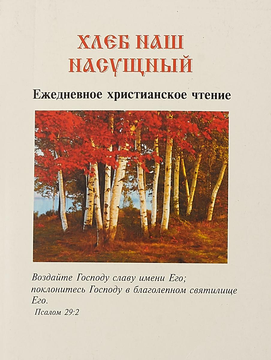 Игорь Котенко Хлеб наш насущный. Ежедневное христианское чтение игорь ружейников суздальский хлеб