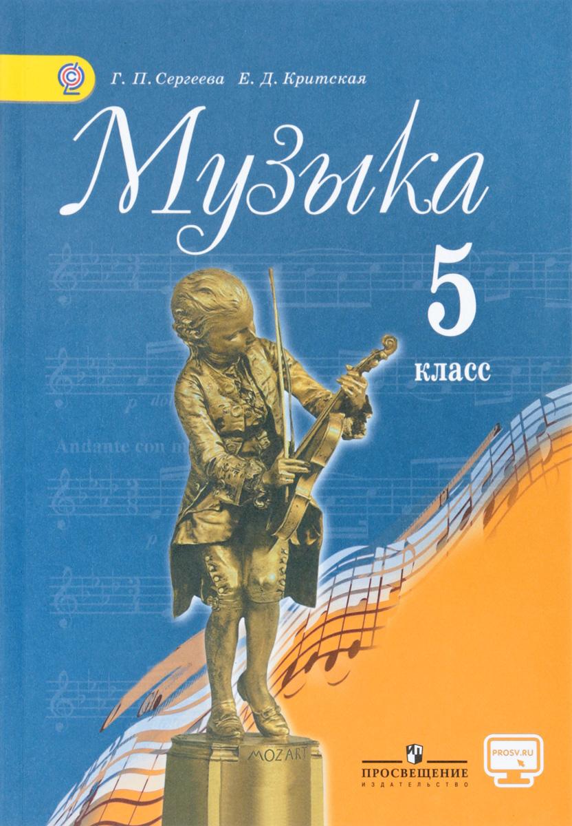 Г. П. Сергеева, Е. Д. Критская Музыка. 5 класс. Учебник