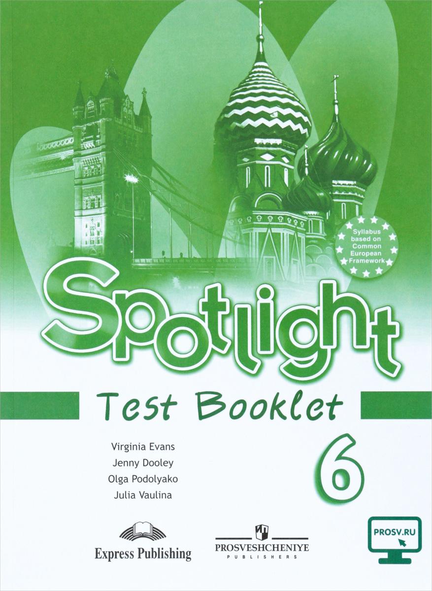 Ваулина Юлия, Подоляко Ольга, Эванс Вирджиния, Дули Дженни Spotlight 6: Test Booklet / Английский язык. 6 класс. Контрольные задания