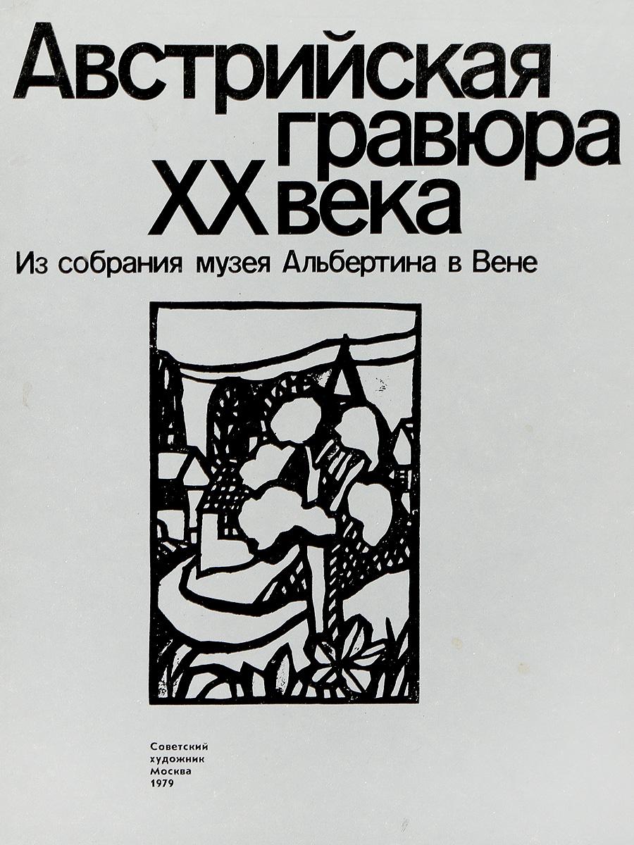 Е.С.Левитан Австрийская гравюра XX века. Из собрания музея Альбертина в Вене