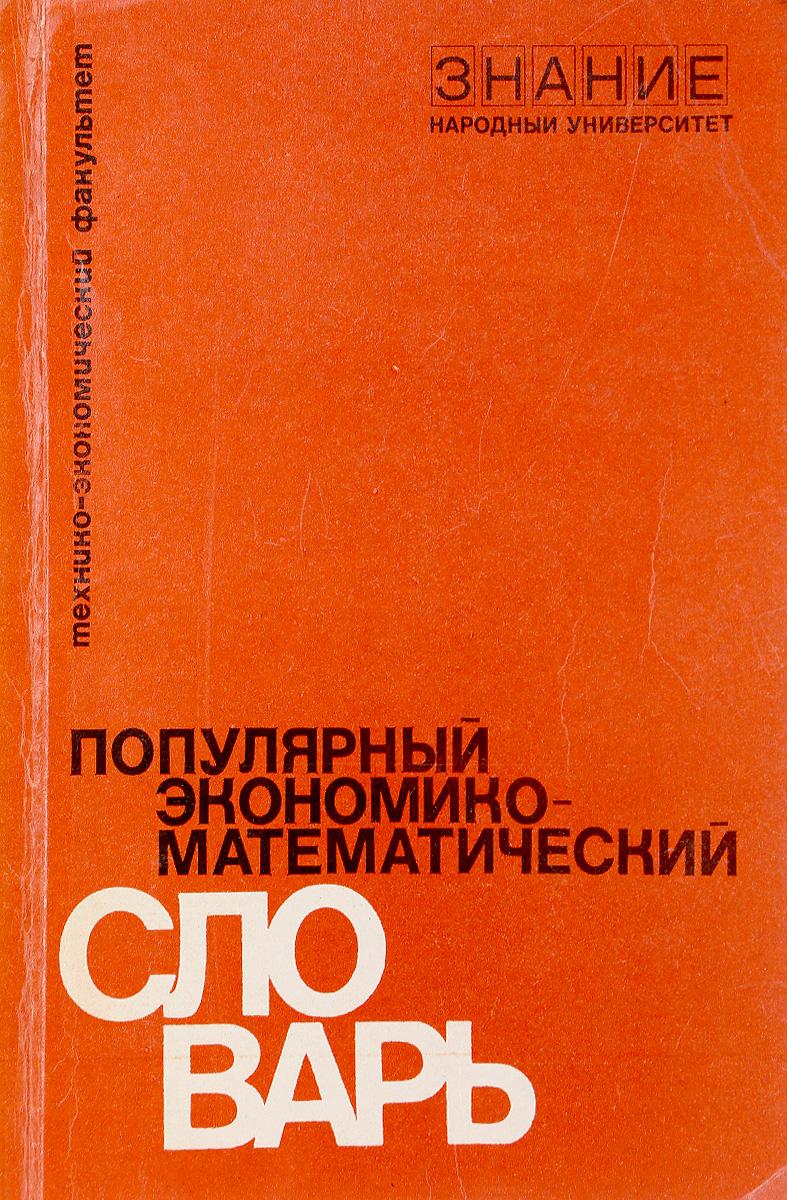 цены на Лопатников Л. Популярный экономико-математический словарь  в интернет-магазинах