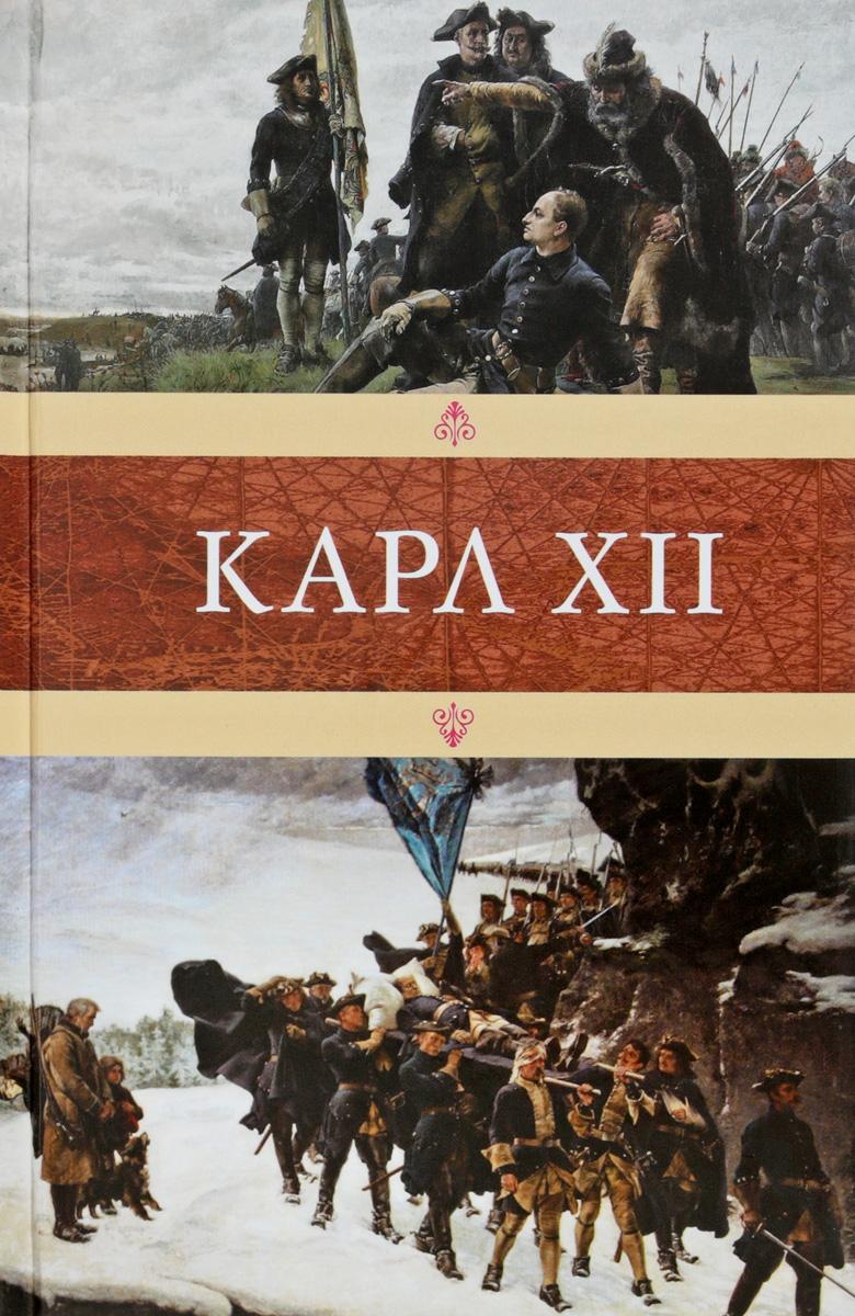 Карл XII вольтер стиле а лагус в карл xii