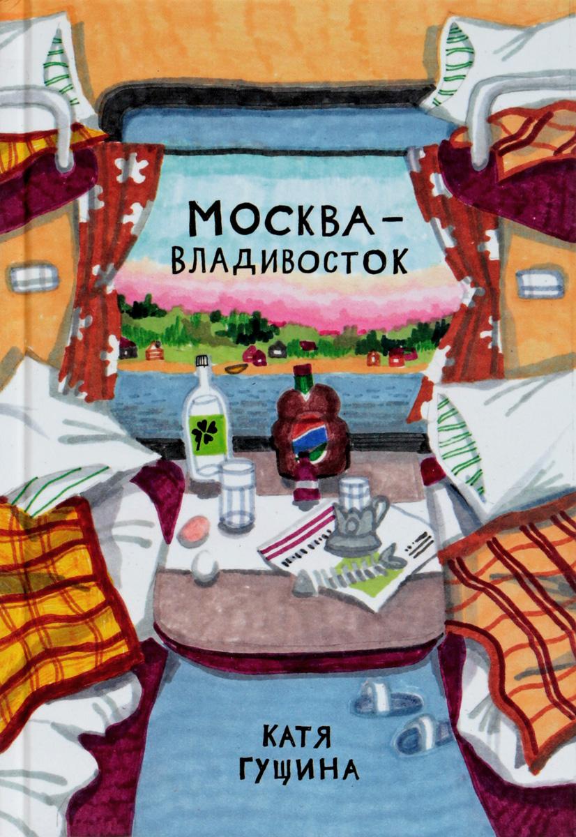 Катя Гущина Москва-Владивосток авиабилеты онлайн москва владивосток цена
