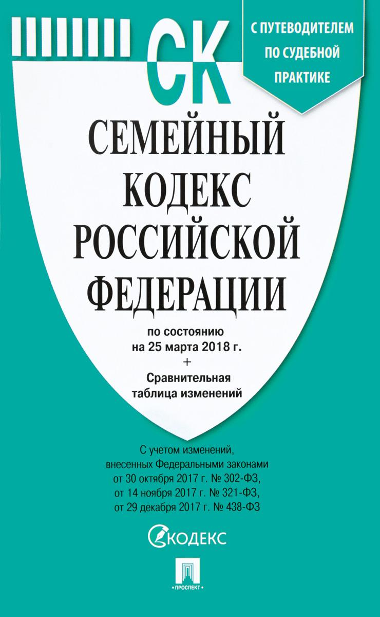 Семейный кодекс Российской Федерации по состоянию на 25.03.2018 г.