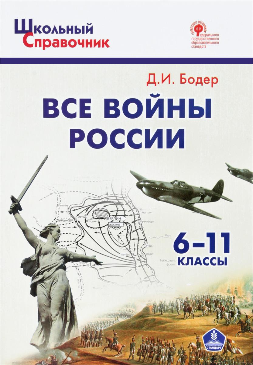 Д. И. Бодер Все войны России. 6-11 классы