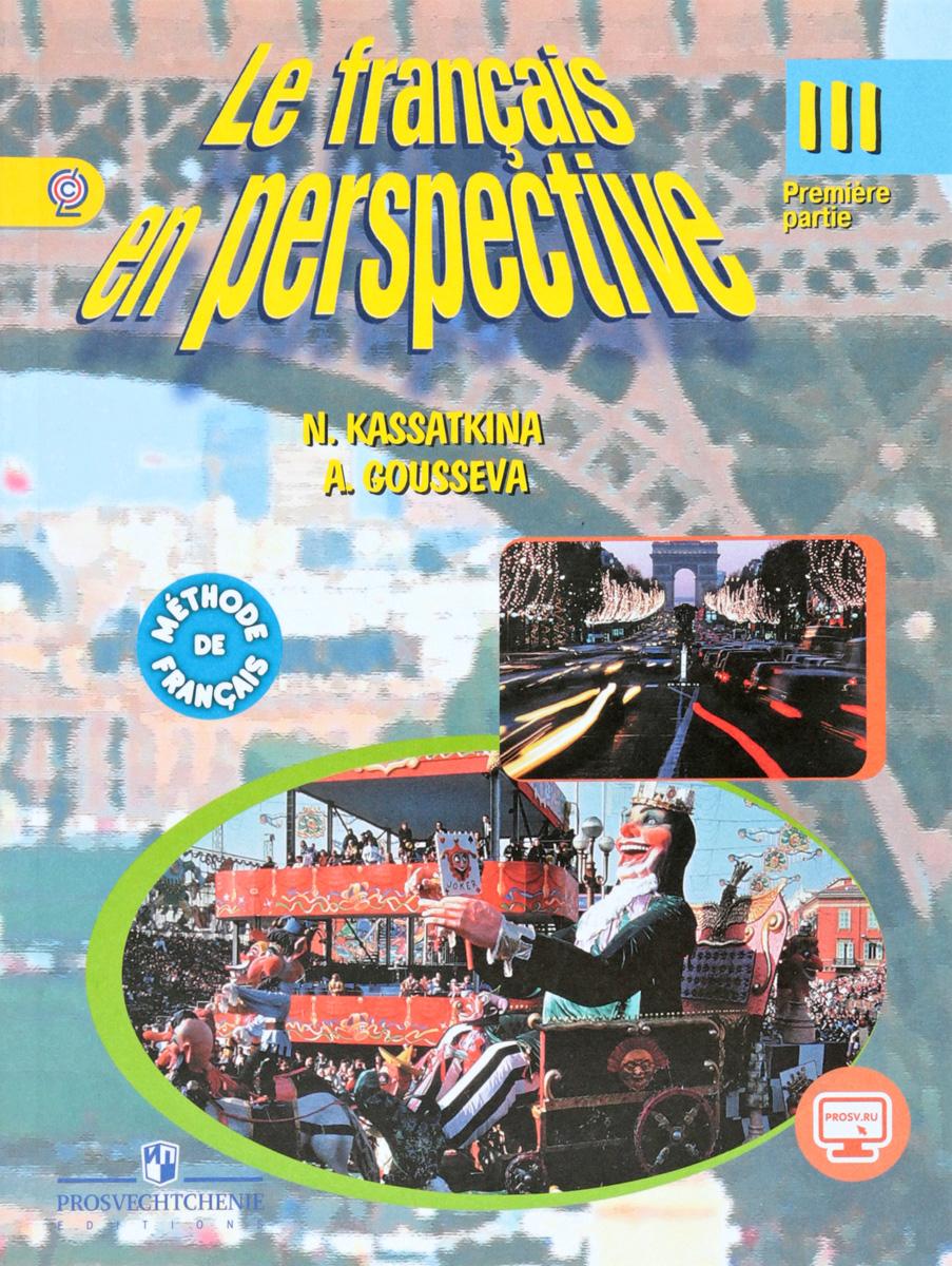 Н. М. Касаткина, А. В. Гусева Le francais en perspective 3: Methode de francais: Partie 1 / Французский язык. 3 класс. Учебник. В 2 частях. Часть 1
