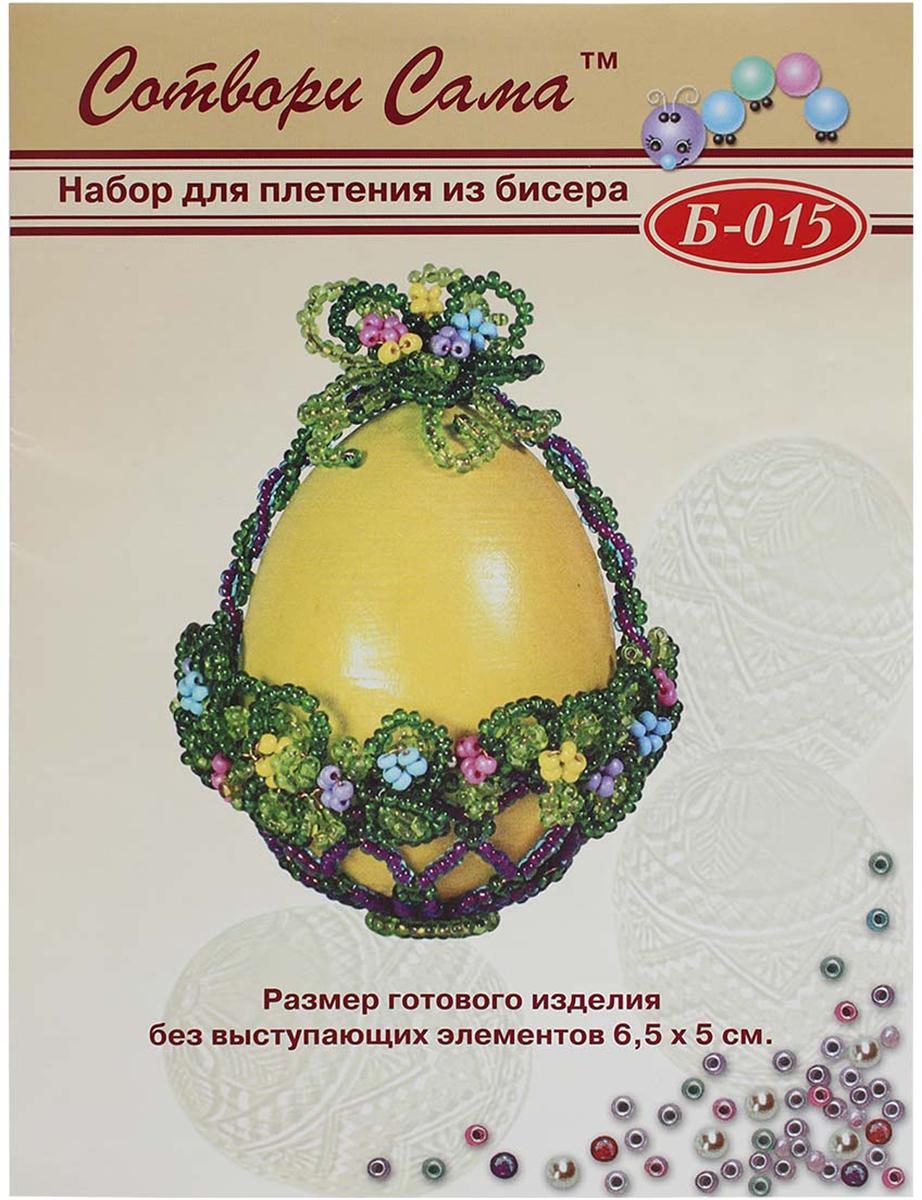 Набор для бисероплетения Riolis Яйцо. Корзинка, 5 х 7 см набор для творчества мини корзинка плетёная овальная 7 5 6 9см