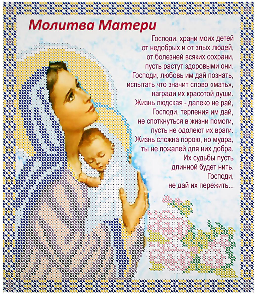 Рождением, открытки с молитвами о детях