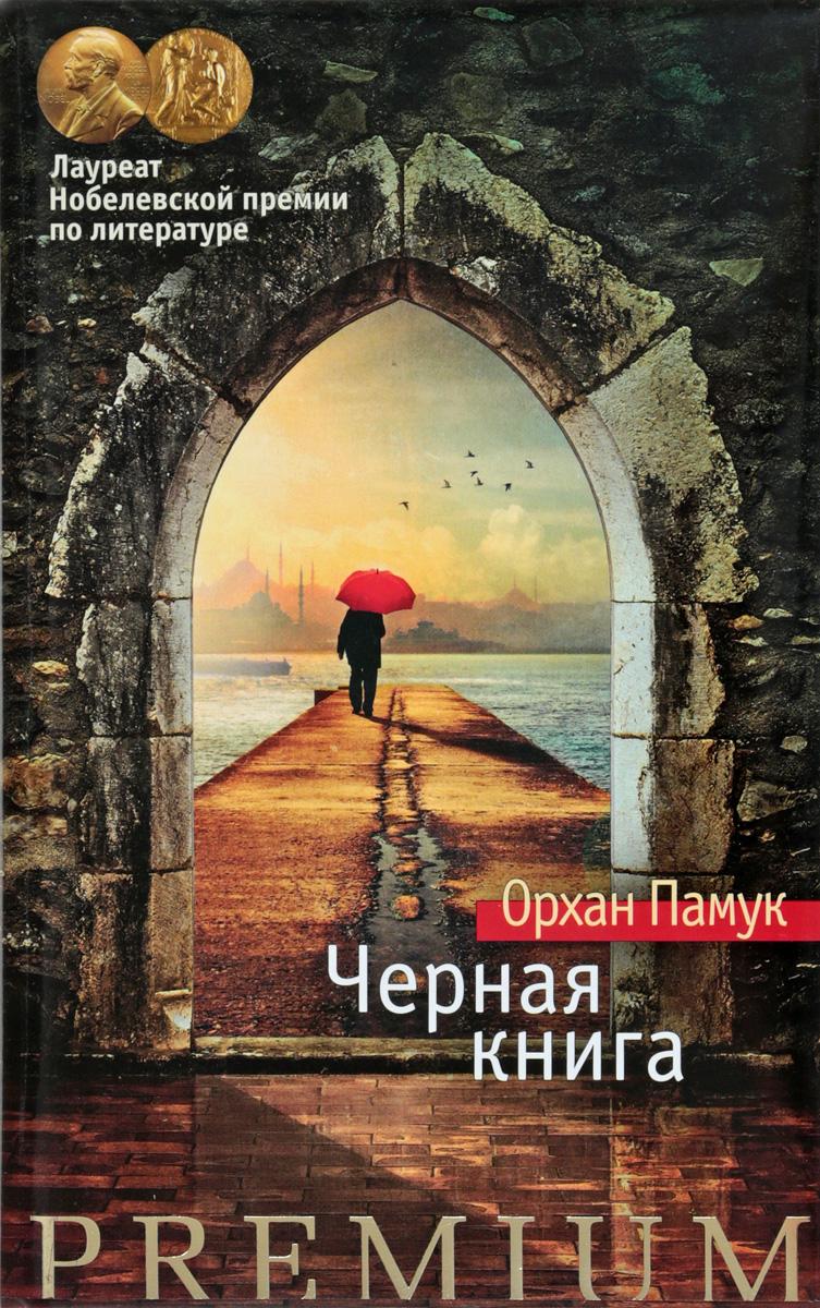 Орхан Памук Черная книга