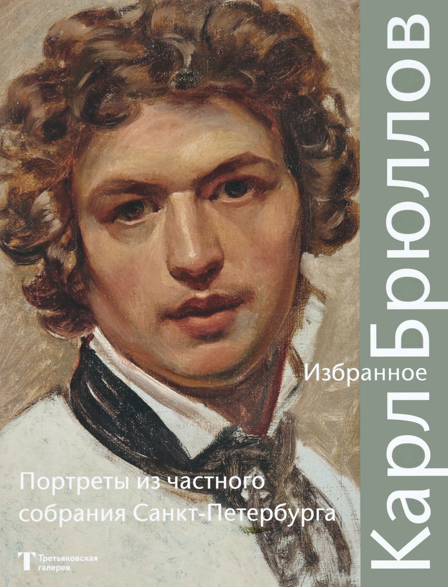 Маркина Л.А. Карл Брюллов. Избранное. Портреты из частного собрания Санкт-Петербурга