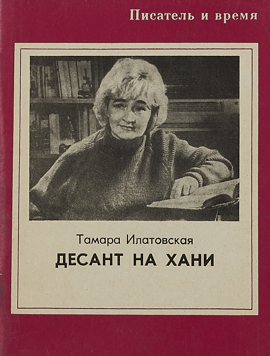 Тамара Илатовская Десант на хани