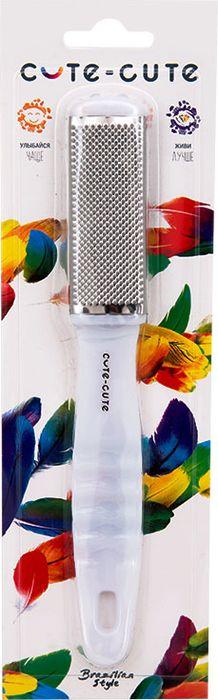 Cute-Cute Терка педикюрная, двустронняя, изогнутая, цвет: белый цена