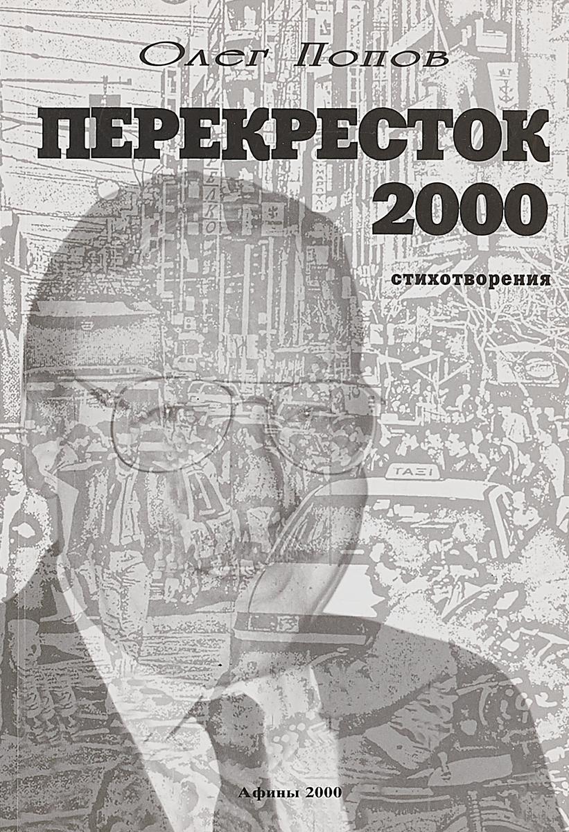 Олег Попов Перекресток 2000