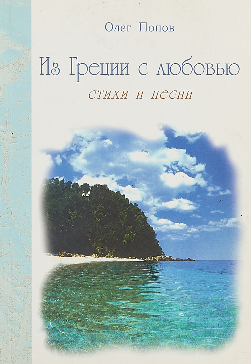 Олег Попов Из Греции с любовью крем из греции