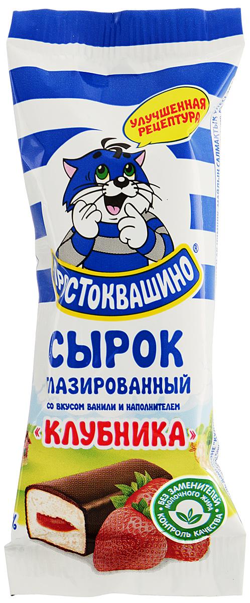 Простоквашино Сырок глазированный Клубника 20%, 40 г ростагроэкспорт сырок творожный с изюмом 16 5% 90 г