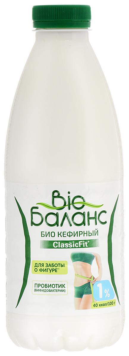 Био-Баланс Биопродукт кисломолочный кефирный, обогащенный 1%, 930 г