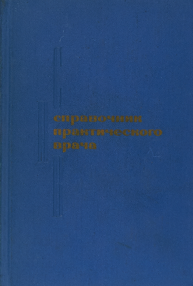 Кочергин И. Справочник практического врача