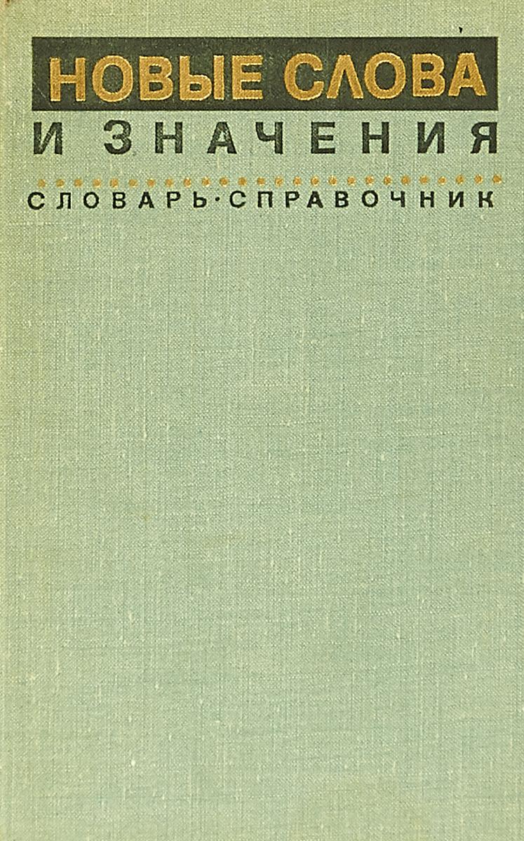 Котелова Н.З. Новые слова и значения