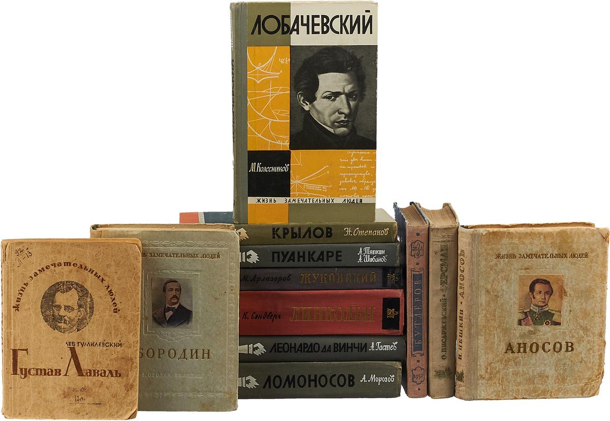 Жизнь замечательных людей (комплект из 12 книг)