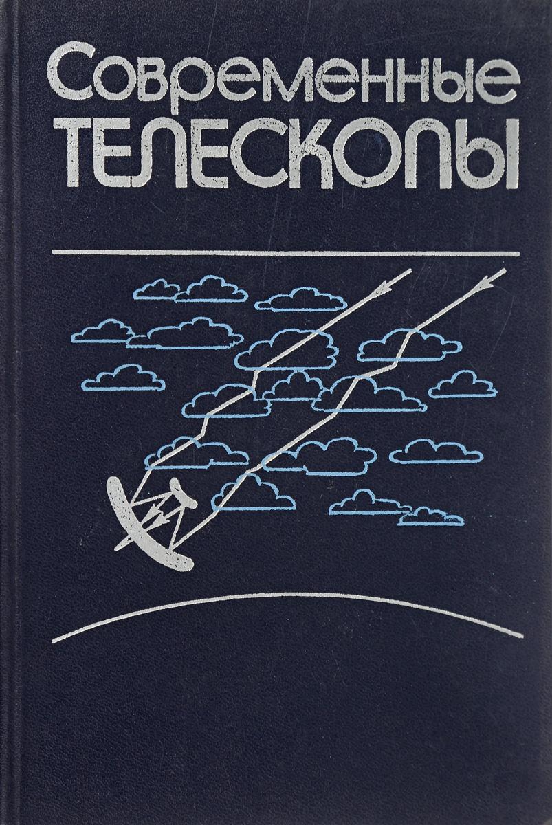 Хишен Д., Беккерс Дж., Улих Б. и др. Современные телескопы цена