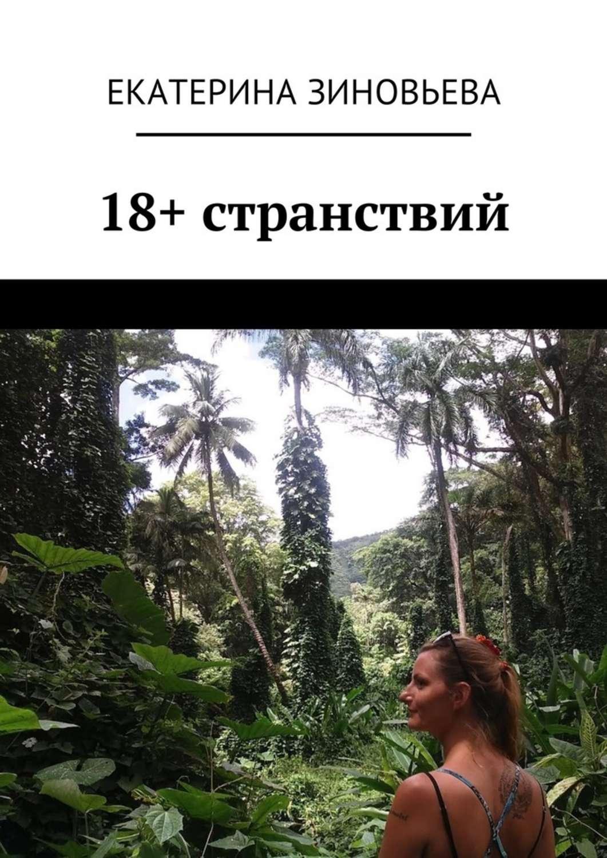 Картинки по запросу 18 странствий