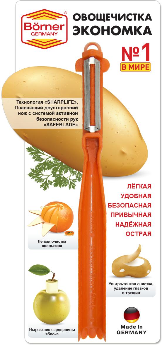 "Нож-овощечистка ""Экономка"" Borner, цвет: оранжевый"