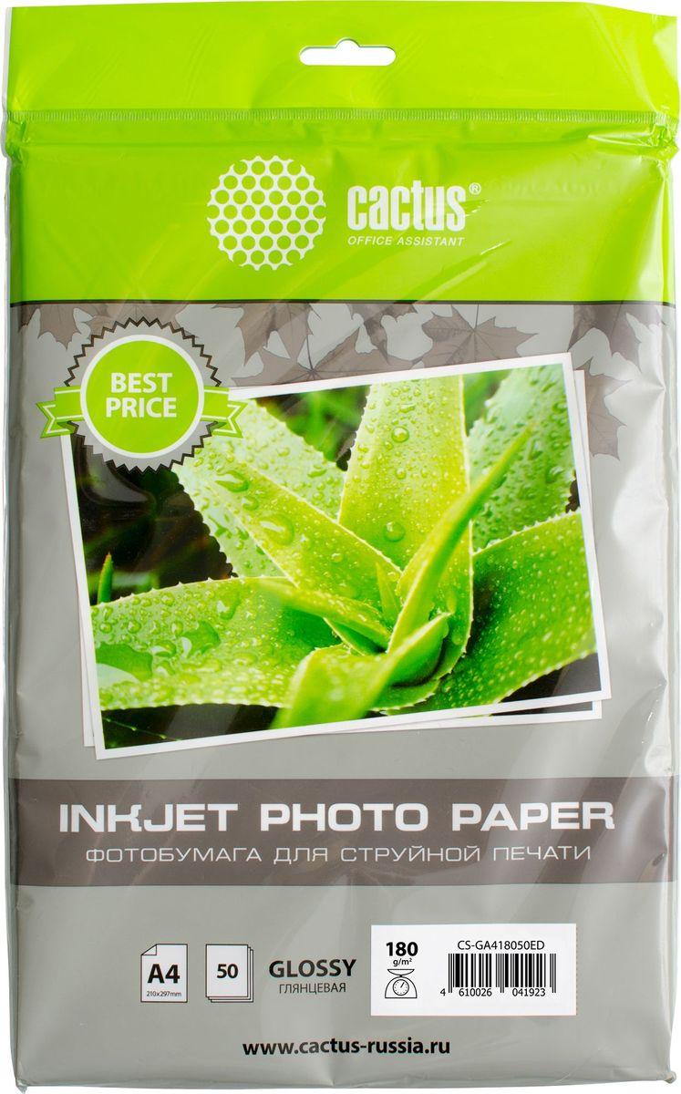 Cactus CS-GA418050ED A4/180г/м2 глянцевая фотобумага для струйной печати (50 листов) cactus cs ga420050ed a4 200г м2 глянцевая фотобумага для струйной печати 50 листов