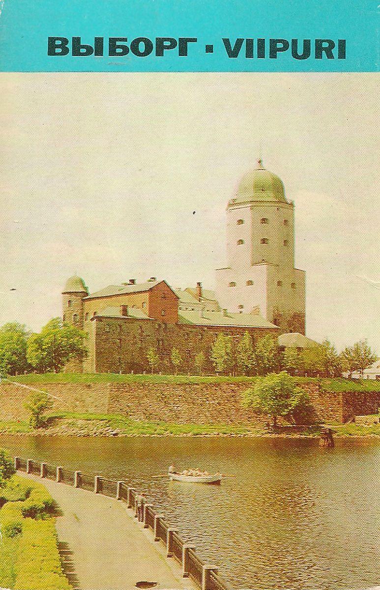 выборгский замок почтовая открытка новый