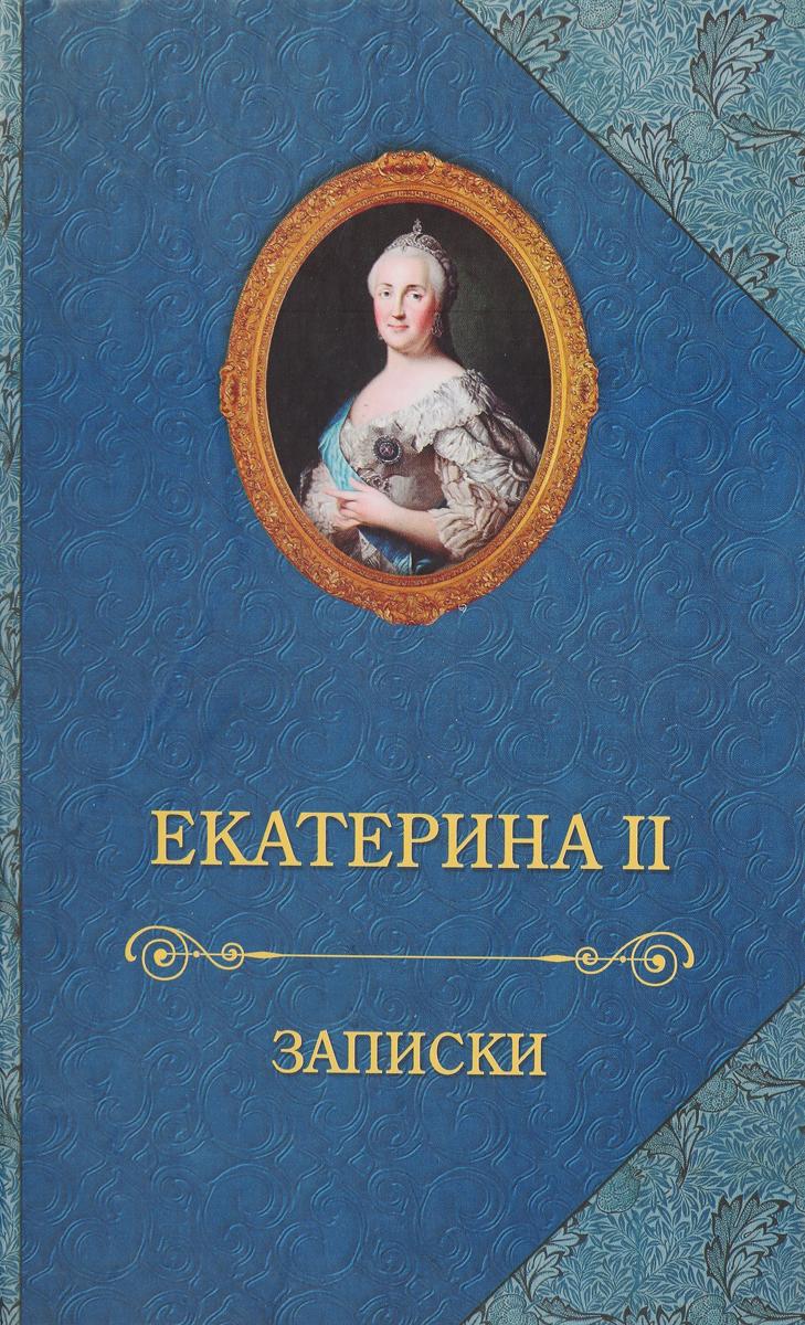 Екатерина II Екатерина II. Записки
