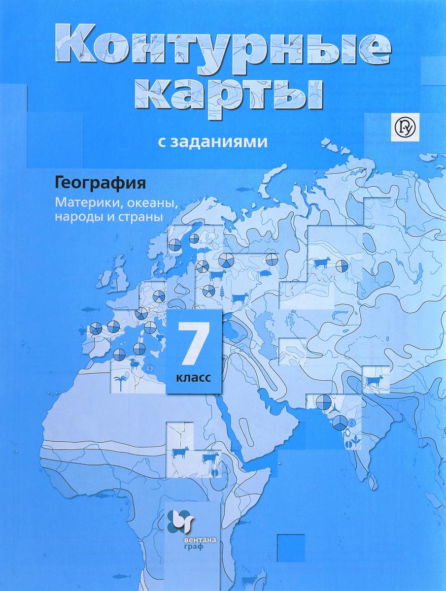 И. В. Душина География. 7 класс. Материки, океаны, народы и страны. Контурные карты с заданиями цена 2017