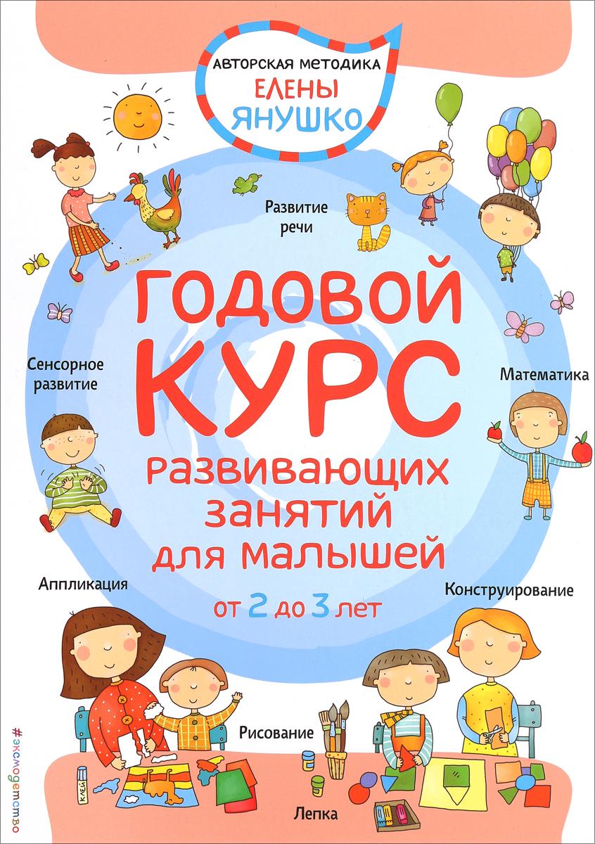 Елена Альбиновна Янушко Годовой курс развивающих занятий для малышей от 2 до 3 лет