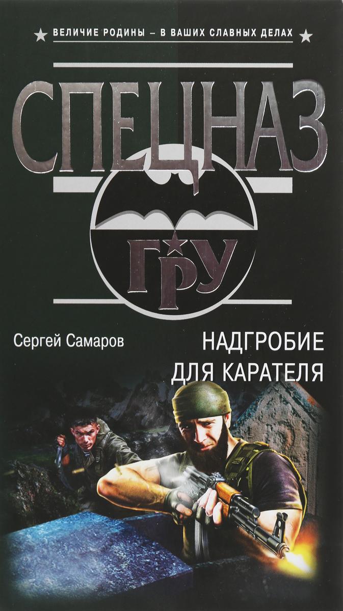 Сергей Самаров Надгробие для карателя
