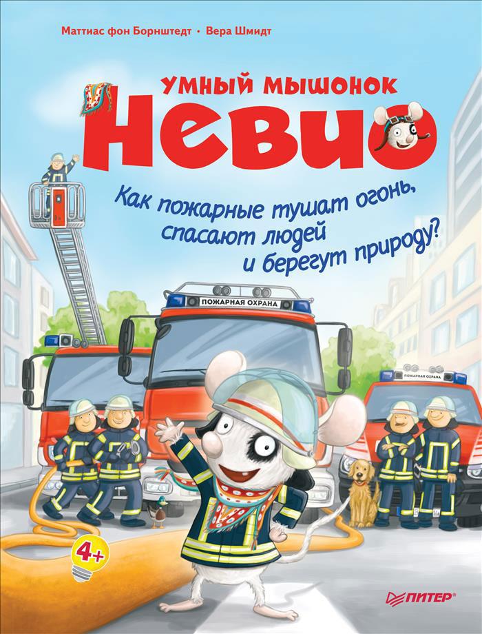 М. фон Борнштедт Умный мышонок Невио. Как пожарные тушат огонь, спасают людей и берегут природу?