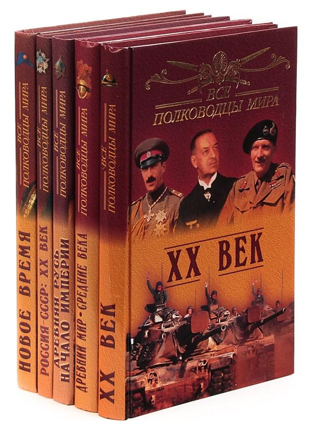 Юрий Лубченков Все полководцы мира (комплект из 5 книг)