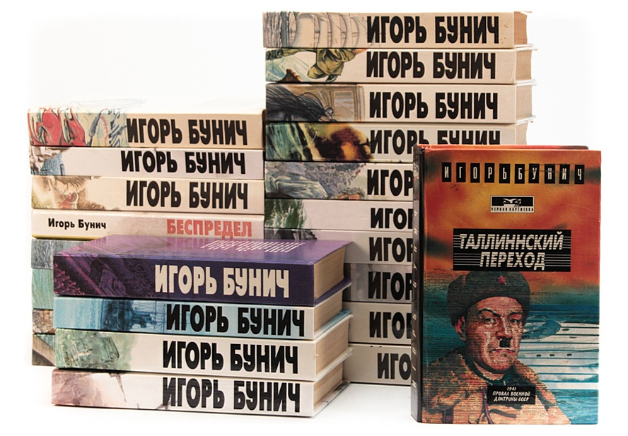Игорь Бунич Игорь Бунич (комплект из 23 книг) игорь бунич д артаньян из нквд
