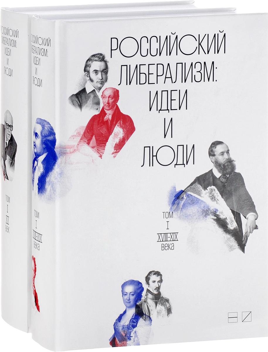 Российский либерализм. Идеи и люди. В 2 томах (комплект из 2 книг)
