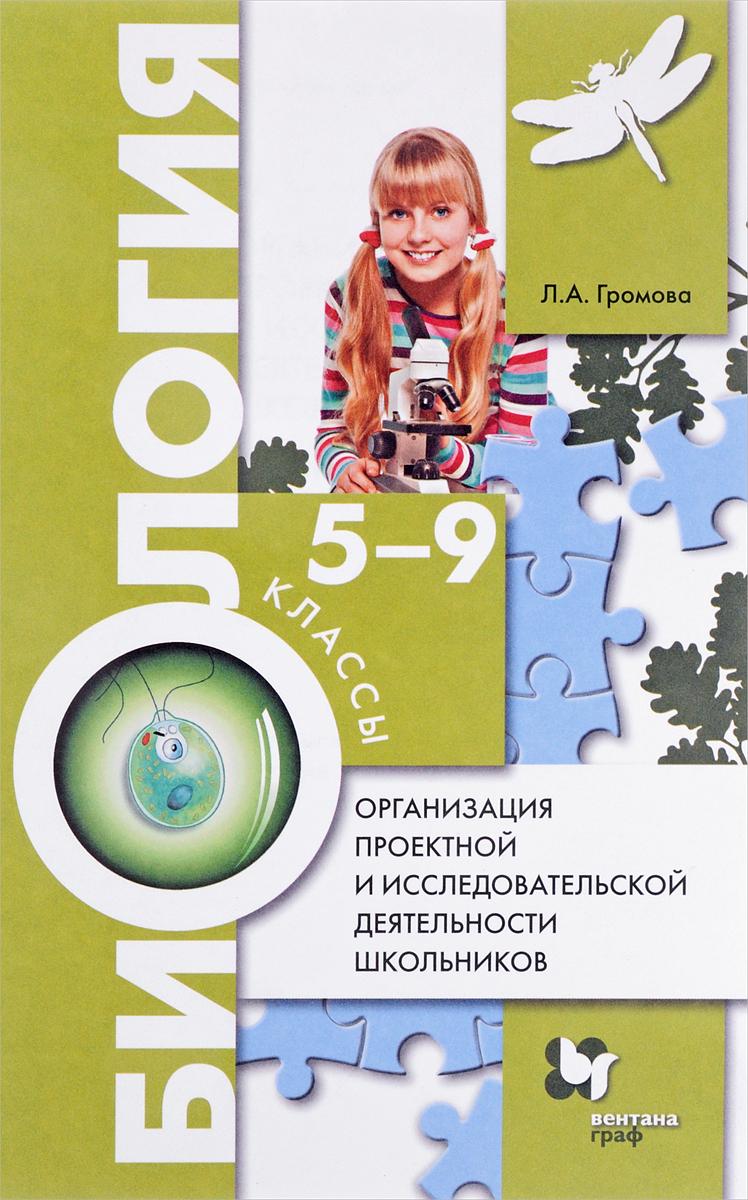 Л. А. Громова Биология. 5-9 классы. Организация проектной и исследовательской деятельности (+ CD) набор для совместной проектной деятельности huna современный город